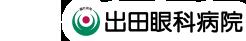 出田眼科病院|熊本県の眼科専門病院
